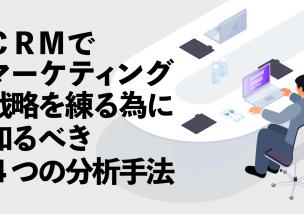 CRMでマーケティング戦略を練る為に知るべき4つの分析手法