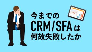 今までのCRM/SFAは何故失敗したか