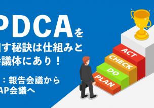 PDCAを回す秘訣は仕組みと会議体にあり!~脱:報告会議からCAP会議へ~