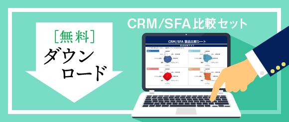 CRM / SFA比較シート 無料ダウンロード
