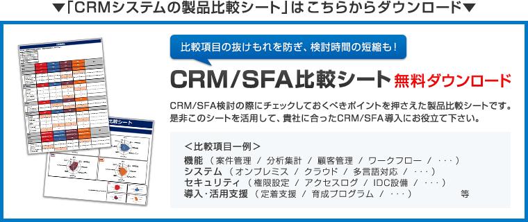 「CRMシステムの製品比較シート」はこちらからダウンロード