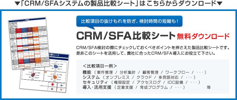 CRM/SFAシステムの製品比較シート」はこちらからダウンロード