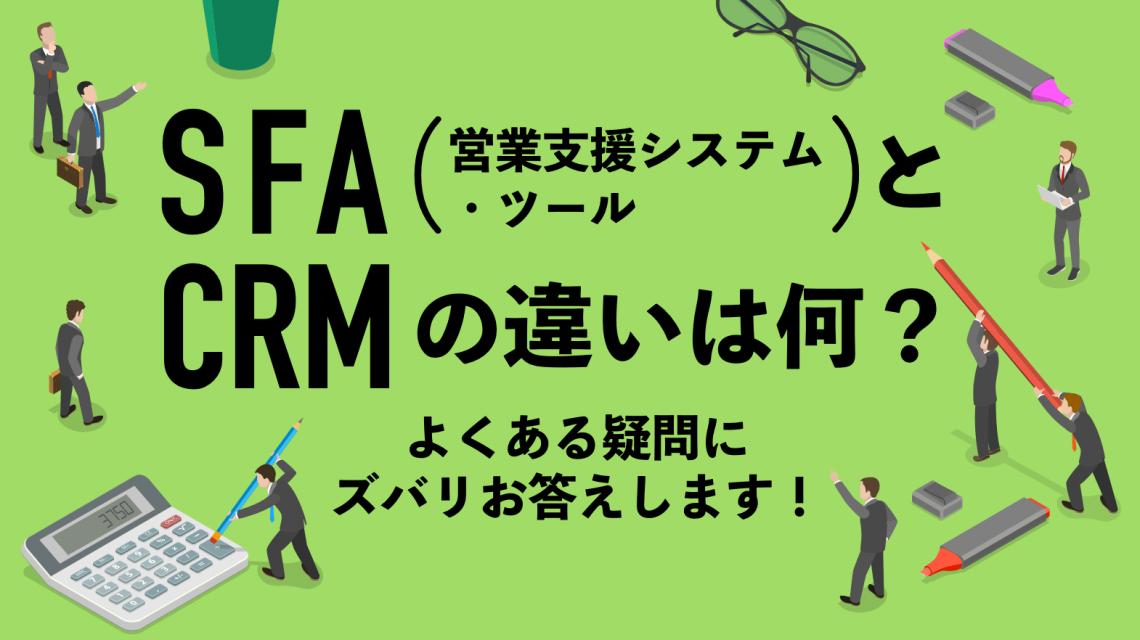 SFA(営業支援システム・ツール)とCRMの違いは何?よくある疑問にズバリお答えします!