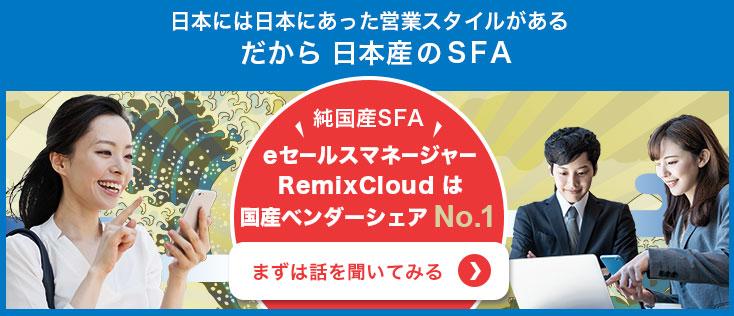 eセールスマネージャーRemix Cloudは国産ベンダーシェアNo.1
