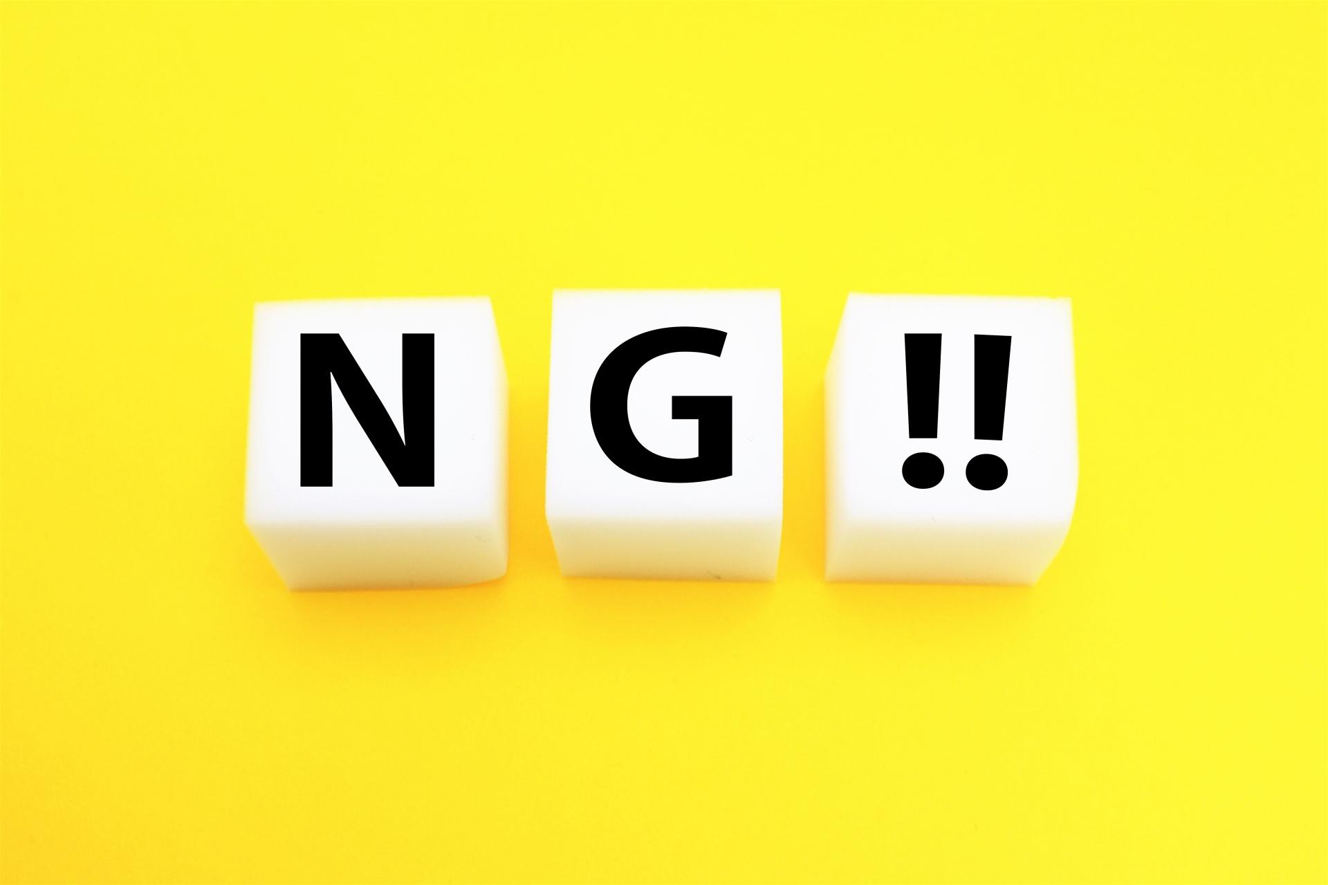 業務改善の目標はどうする?達成可能な目標がおすすめ_NG
