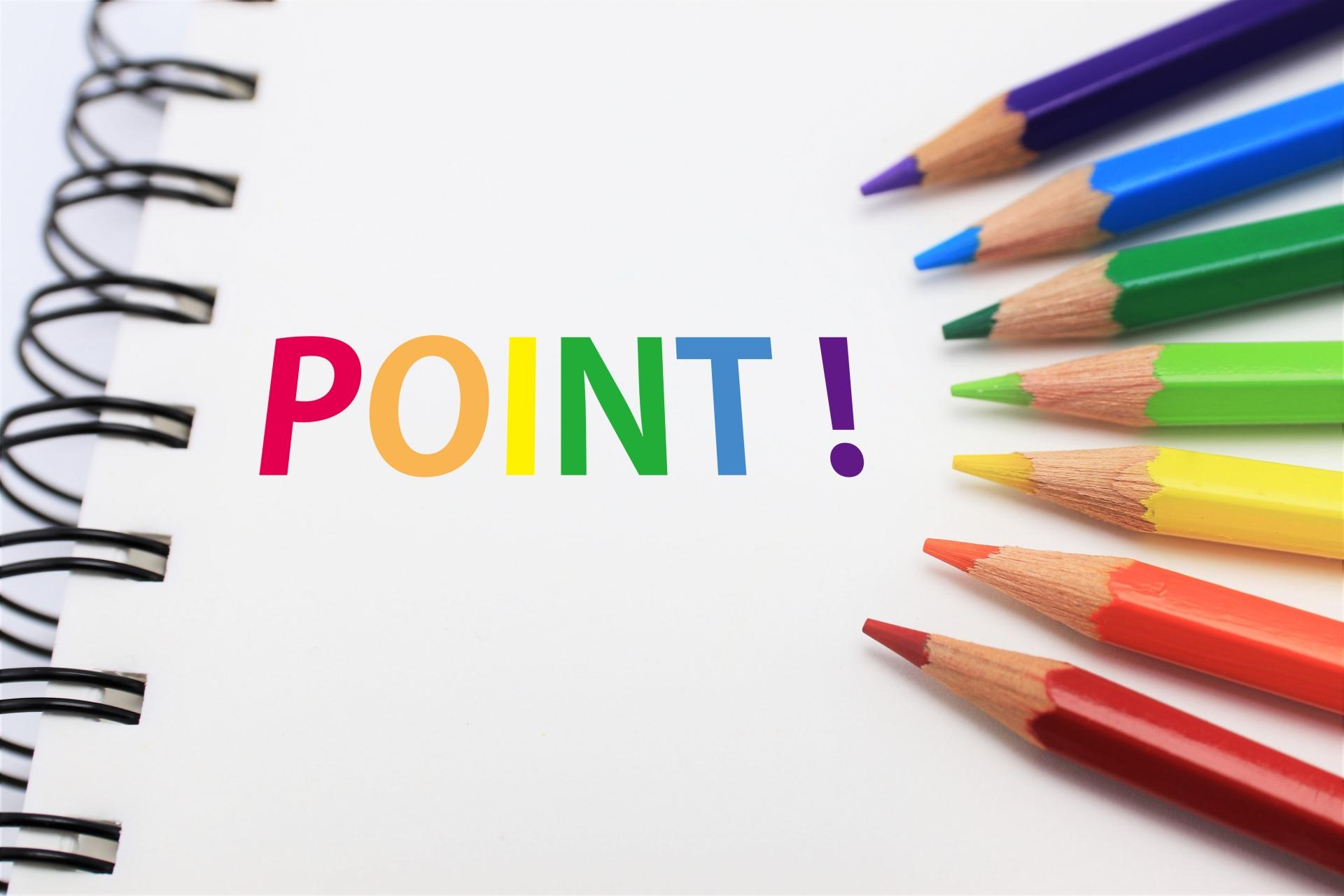 業務改善を成功に導く!改善方法と重要なポイントまとめ_ポイント