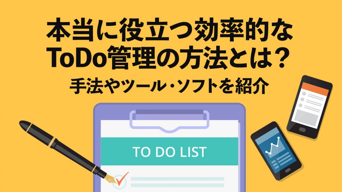 本当に役立つ効率的なToDo管理の方法とは?手法やツール・ソフトを紹介