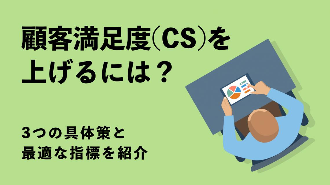 顧客満足度(CS)を上げるには? 3つの具体策と最適な指標を紹介