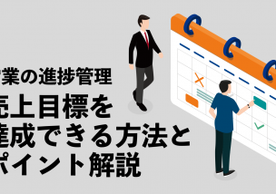 営業の進捗管理:売上目標を達成できる方法とポイント解説