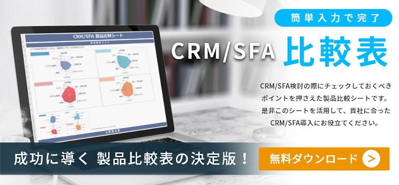 CRM/SFA比較表