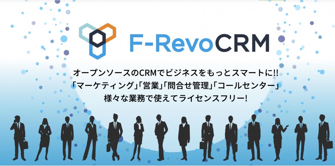 F-revoCRMのサムネ