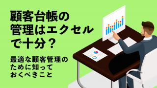 顧客台帳の管理はエクセルで十分?最適な顧客管理のために知っておくべきこと