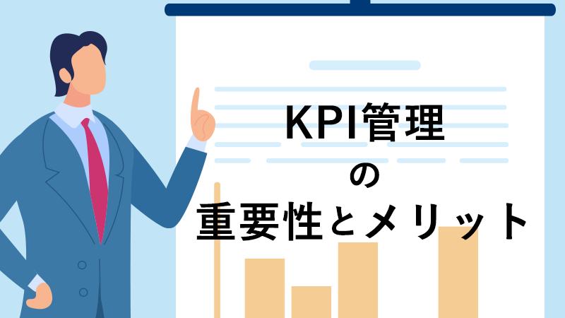 KPI管理の重要性とメリット
