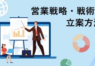 営業戦略・戦術の立案方法