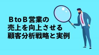 BtoB営業の売上を向上させる顧客分析戦略と実例