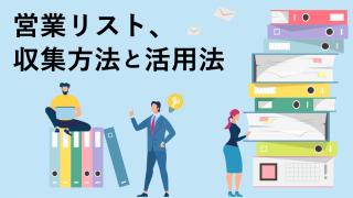営業リスト、収集方法と活用法