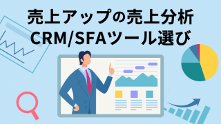 売上アップの売上分析 CRM/SFAツール選び