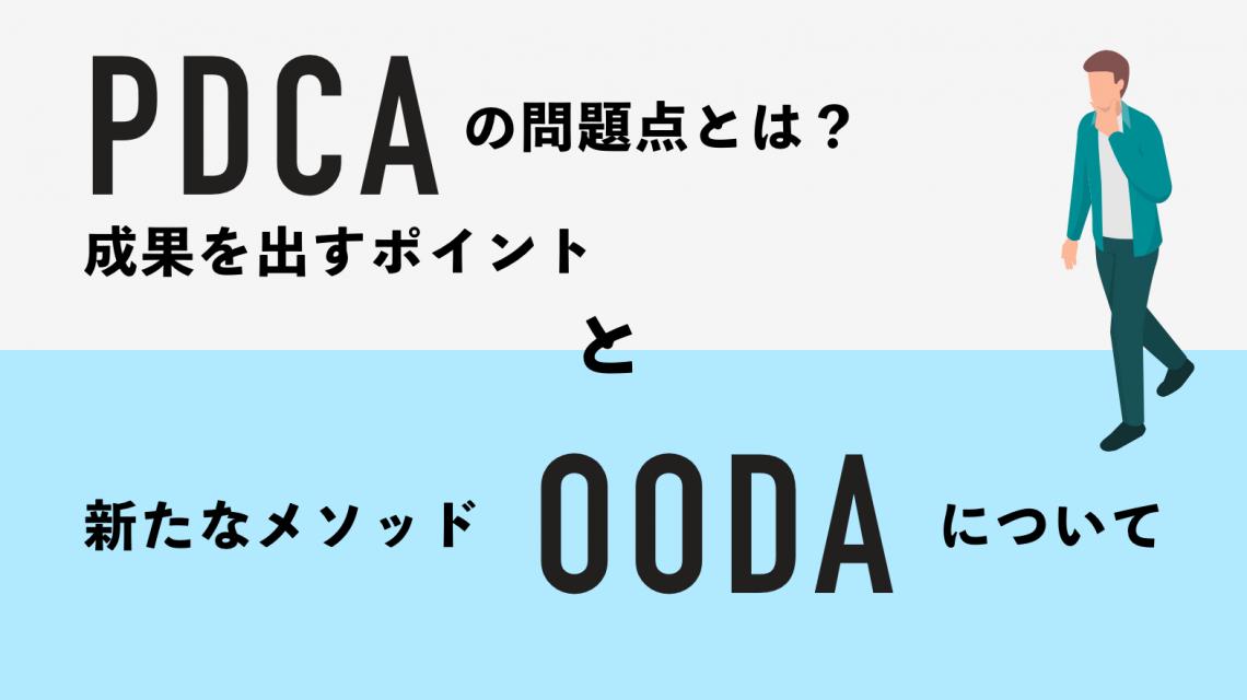 PDCAの問題点とは?成果を出すポイントと新たなメソッド「OODAループ」について
