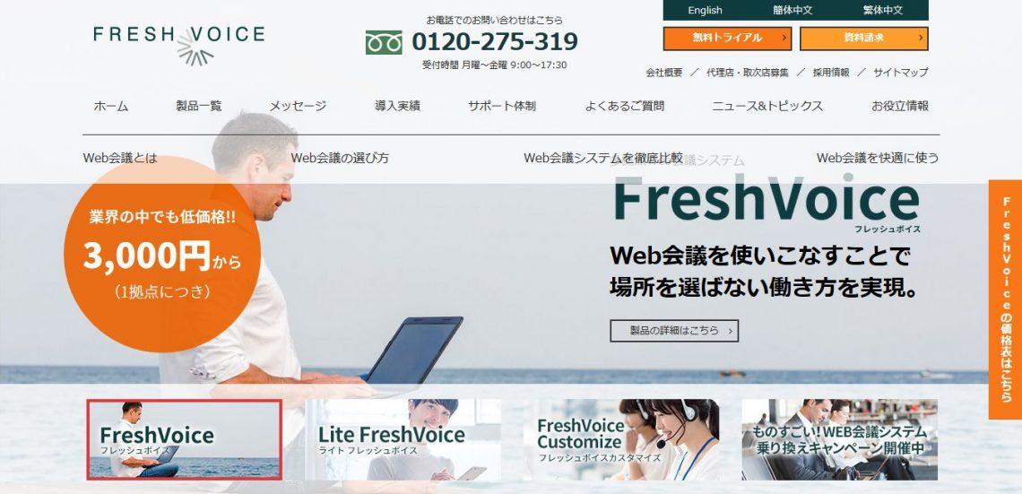 Web会議とは?テレビ会議と何が違う?その利用目的とおすすめシステム3選_Lite FreshVoice