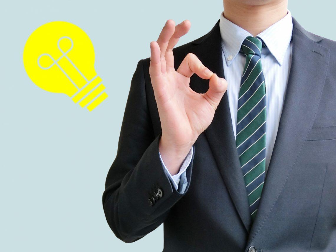 働き方改革で必須の業務効率化とは? その意味/目的とどこから実施すればいいかの方法論_事例