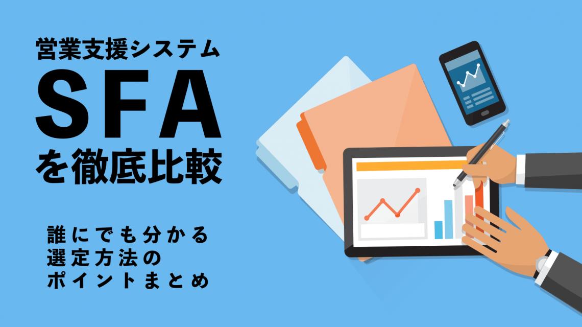 営業支援システム「SFA」を徹底比較 誰にでも分かる選定方法のポイントまとめ