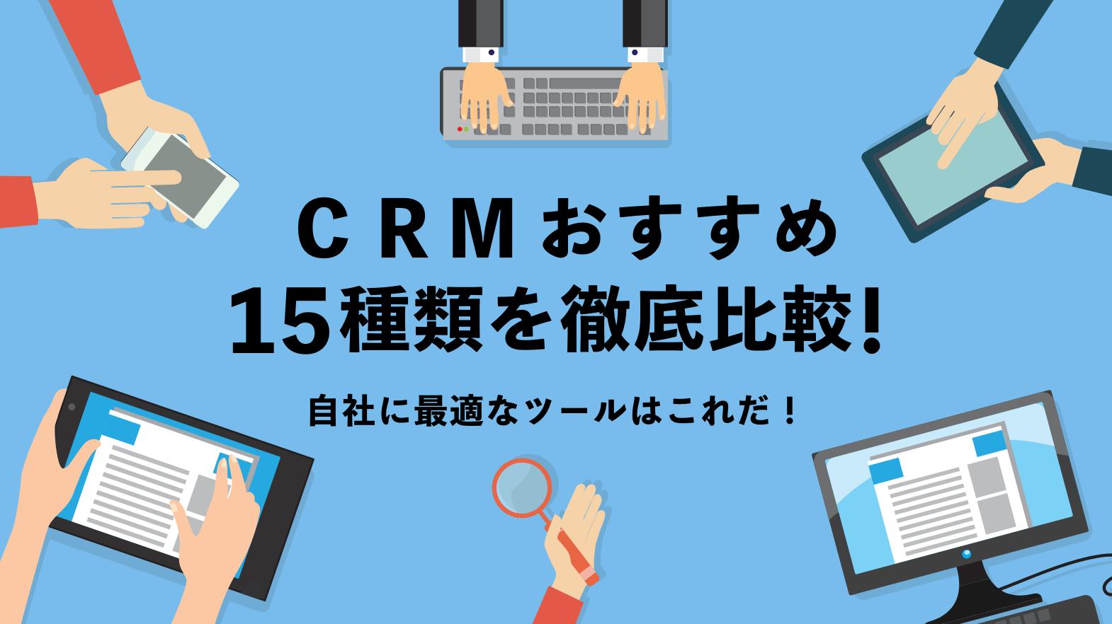 CRMおすすめ15種類を徹底比較!自社に最適なツールはこれだ!