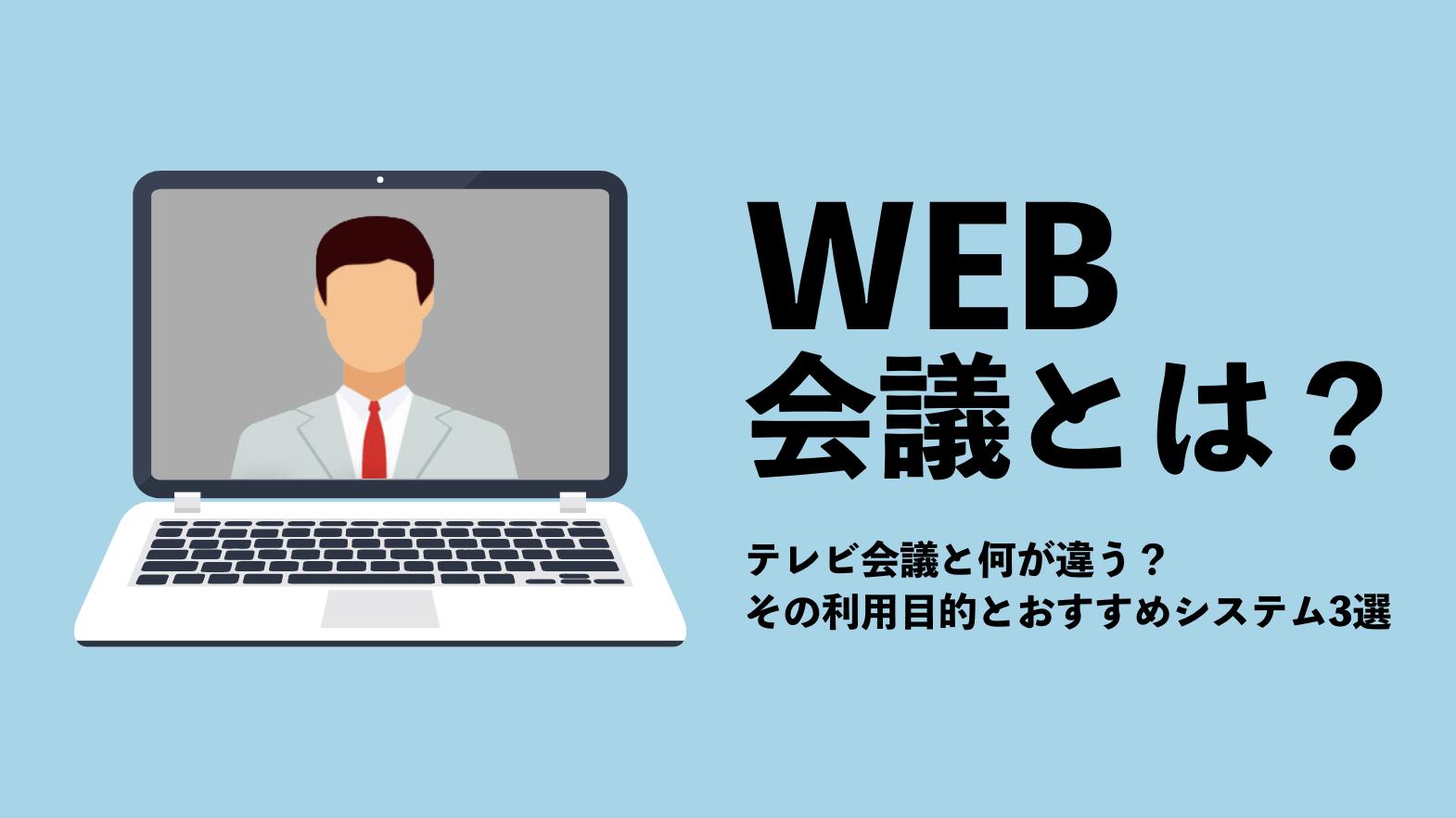 Web会議とは?テレビ会議と何が違う?その利用目的とおすすめシステム3選
