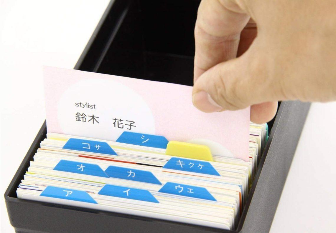 名刺整理/名刺管理の要点・共有ステップは? フォルダ/エクセル/アプリなどの具体的管理方法について_名刺箱