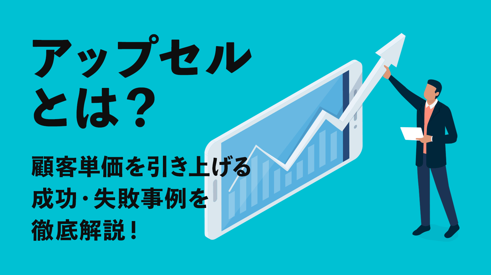 アップセルとは?顧客単価を引き上げる成功・失敗事例を徹底解説!