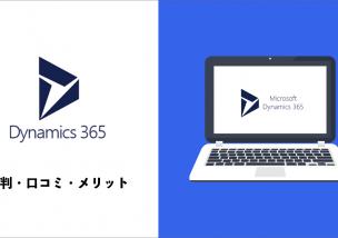 SFAの一種「Microsoft dynamics 365」の評判・口コミ・メリットは?