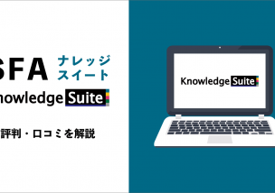 SFA、ナレッジスイート(Knowledge Suite)の評判・口コミを解説