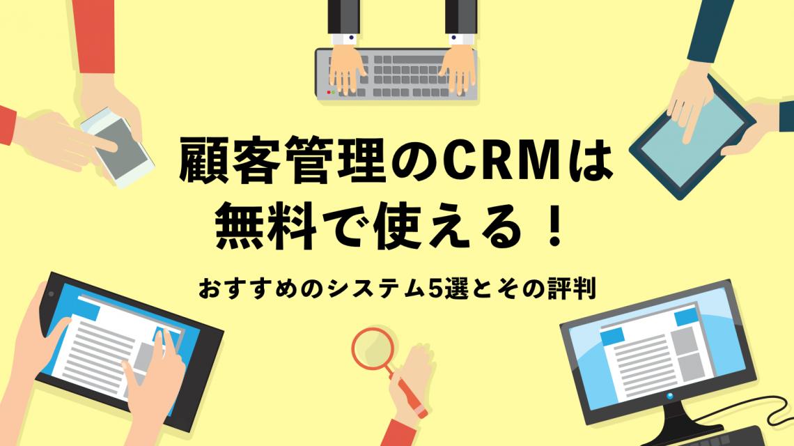 顧客管理のCRMは無料で使える!おすすめのシステム5選とその評判