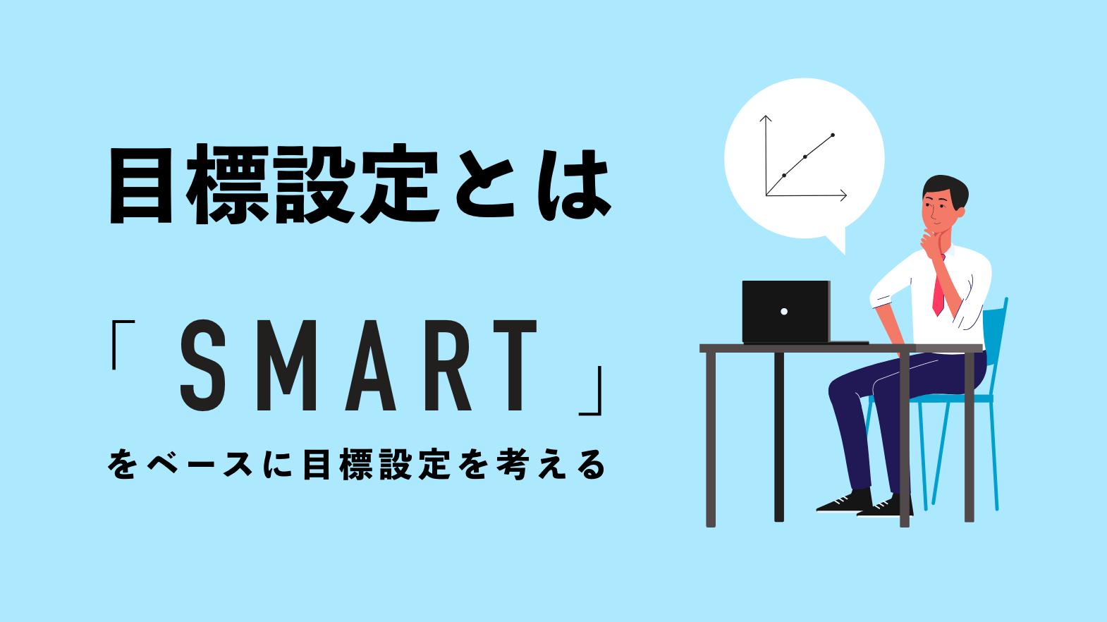 目標設定とは~「SMART」をベースに目標設定を考える~