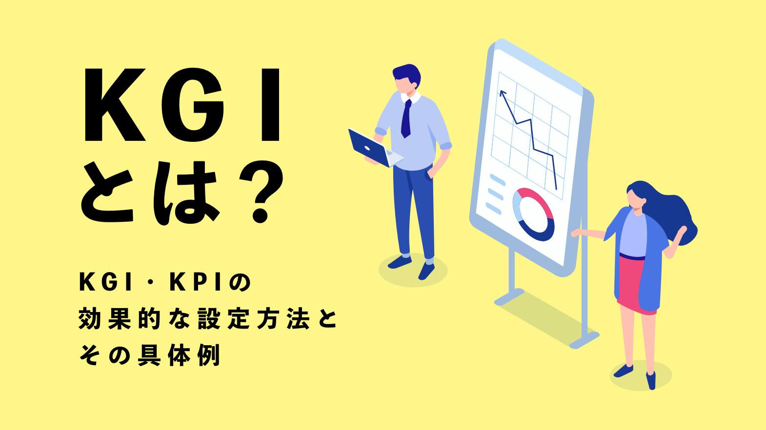 KGIとは?KGI・KPIの効果的な設定方法とその具体例
