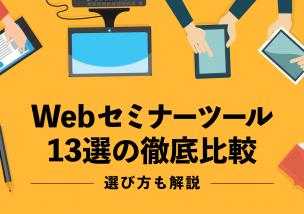 Webセミナーツール13選の徹底比較 選び方も解説