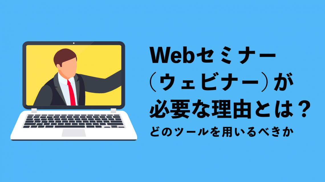Webセミナー(ウェビナー)が必要な理由とは?どのツールを用いるべきか