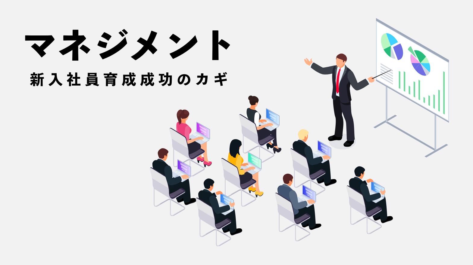 マネジメント~新入社員育成成功のカギ