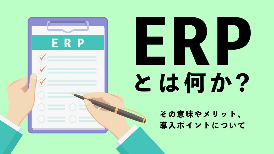 保存版】ERPとは?導入企業がメリットや導入効果、目的を解説 | 営業ラボ