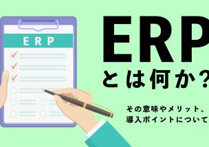 ERPとは何か?その意味やメリット、導入ポイントについて