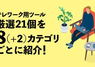 テレワーク用ツール厳選21個を8(+2)カテゴリごとに紹介!
