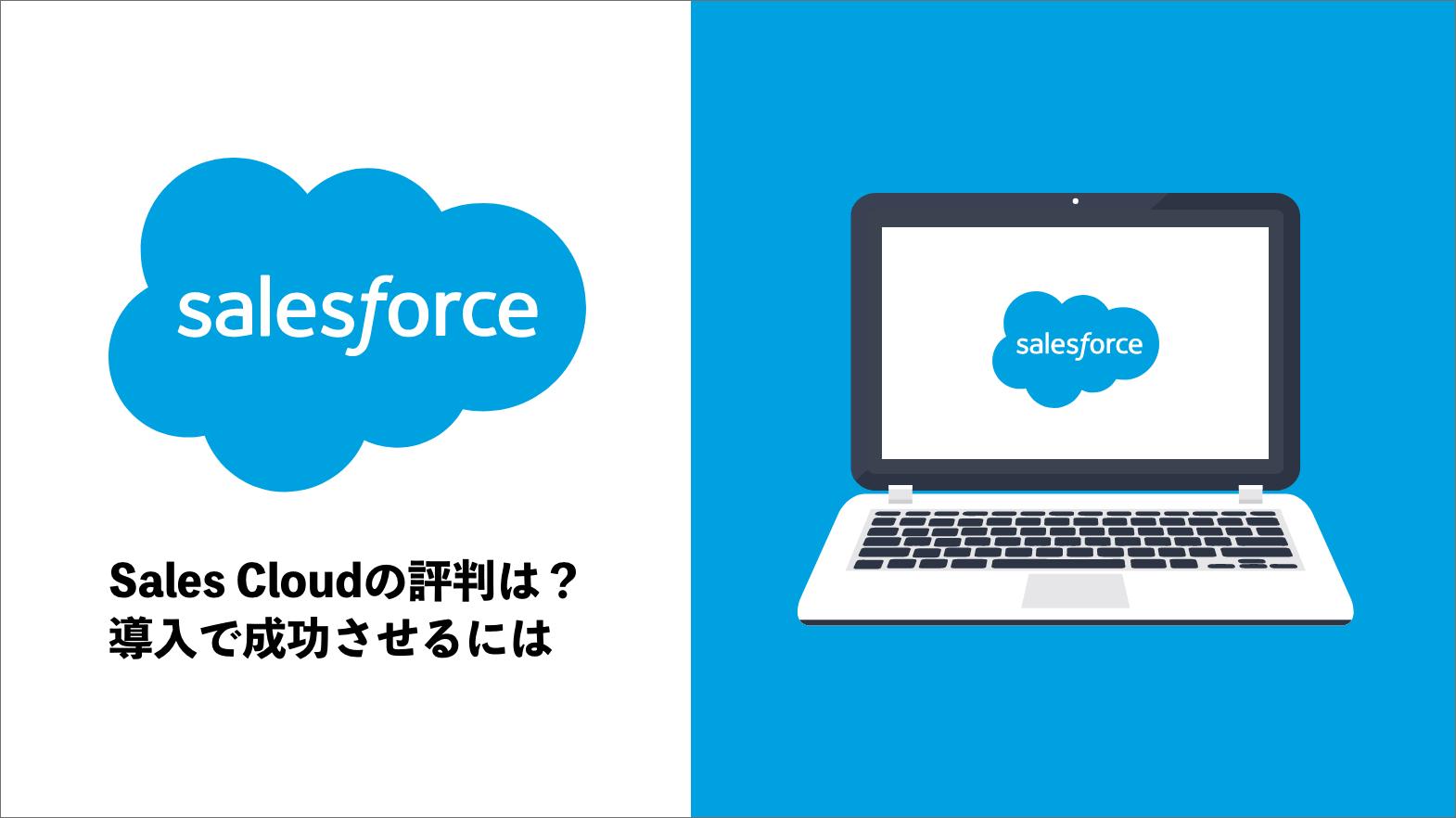 Salesforce(セールスフォース)のSales Cloudの評判は?導入で成功させるには