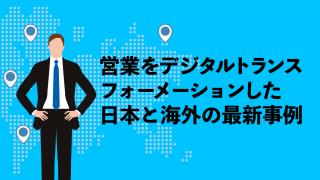 営業をデジタルトランスフォーメーションした日本と海外の最新事例