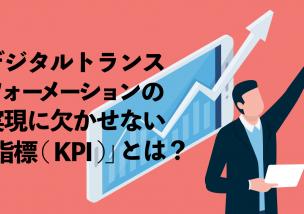 デジタルトランスフォーメーション(DX)の実現に欠かせない「指標(KPI)」とは?