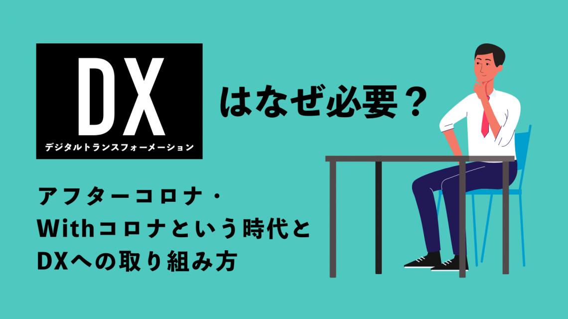 デジタルトランスフォーメーション(DX)はなぜ必要?アフターコロナ・Withコロナという時代とDXへの取り組み方