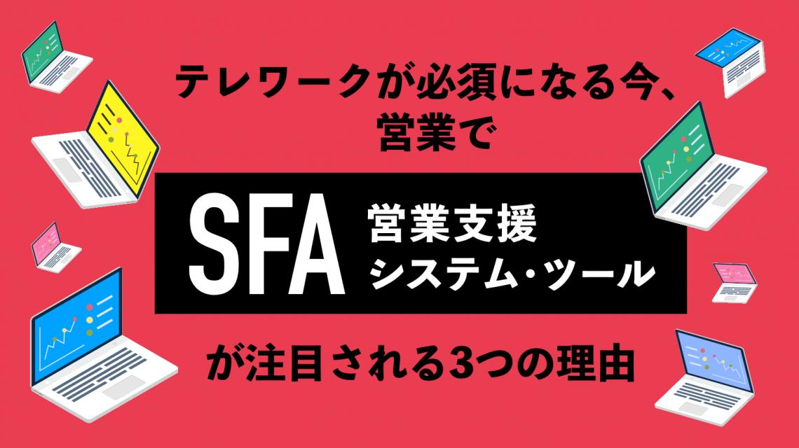 テレワークが必須になる今、営業でSFA(営業支援システム・ツール)が注目される3つの理由
