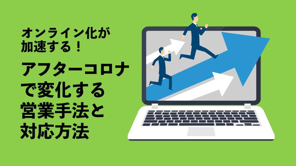 オンライン化が加速する!アフターコロナ・Withコロナで変化する営業手法と対応方法