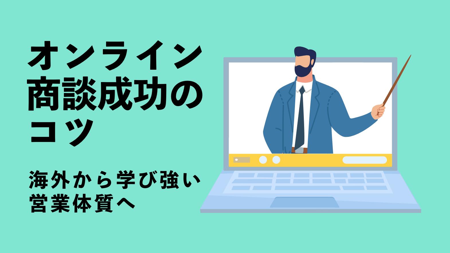 オンライン商談成功のコツ〜海外から学び強い営業体質へ〜
