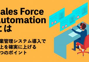 Sales Force Automationとは〜営業管理システム導入で売上を確実に上げる3つのポイント