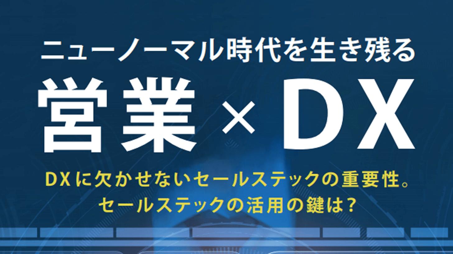 ニューノーマル時代を生き残る「営業×DX」