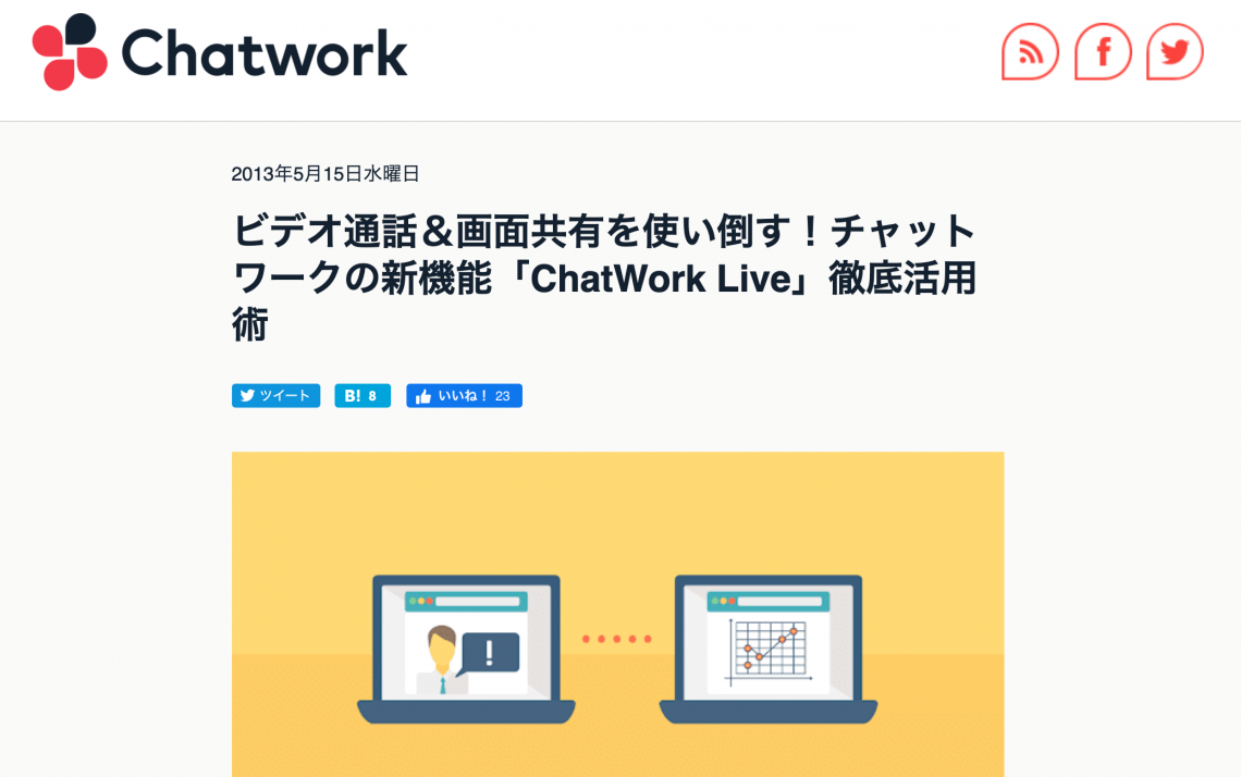 Chatwork Live